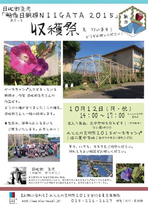 明後日朝顔NIIGATA2015収穫祭-470x650